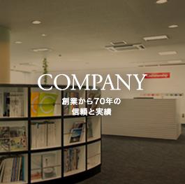 COMPANY|創業から70年の信頼と実績