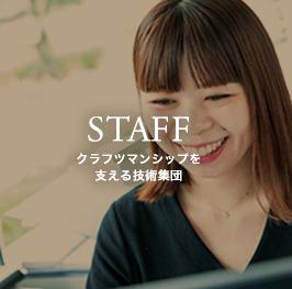 STAFF|クラフツマンシップを支える技術集団