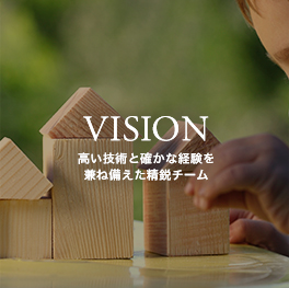 VISION|高い技術と確かな経験を兼ね備えた精鋭チーム