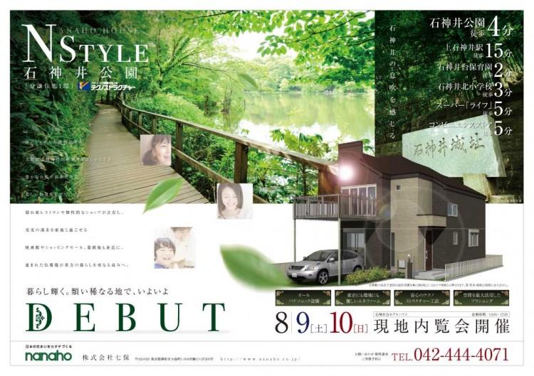 201407石神井A