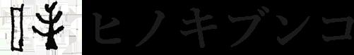 山梨のホームページ制作 ヒノキブンコ